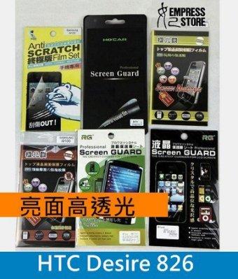 【妃小舖】超好貼!高品質 HTC Desire 826 保護貼 高透光 亮面 下標處 免費代貼 (另有霧面防指紋)