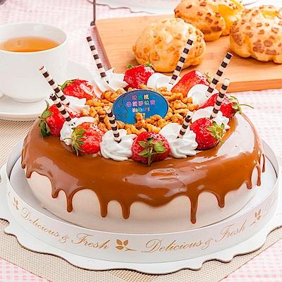 樂活e棧 生日快樂蛋糕 香艷焦糖瑪奇朵蛋糕 8吋