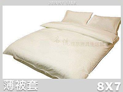 【Jenny Silk名床】5星級旅館專用.特大雙人薄被套.260條紗.全程臺灣製造