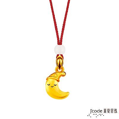 J code真愛密碼金飾 大甲媽好眠月亮黃金墜子-立體硬金款 送項鍊
