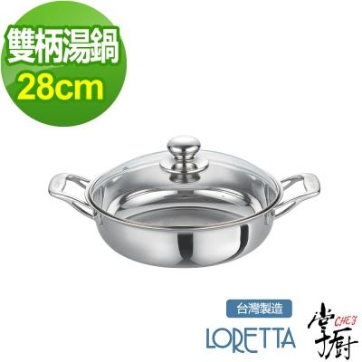 掌廚 LORETTA七層複合金雙柄萬用鍋28cm(含蓋)