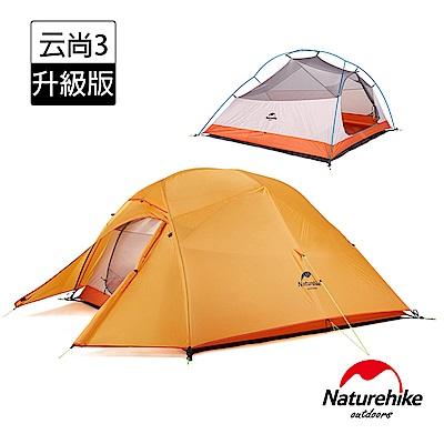 Naturehike 升級版 云尚3極輕量210T格子布抗撕三人帳篷 贈地席