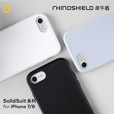 犀牛盾 iPhone SE 2 / 8 / 7 (4.7吋) SolidSuit經典防摔背蓋手機殼