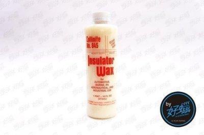 『好蠟』Collinite Liquid Insulator Wax 845 16oz. (柯林 #845) *約473ml