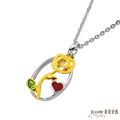 J code真愛密碼金飾 玫瑰我愛你黃金/純銀墜子 送項鍊