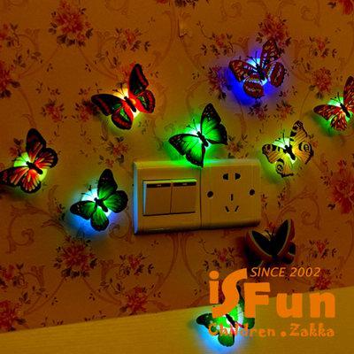 iSFun 炫光蝴蝶 立體造型璧貼夜燈 3入