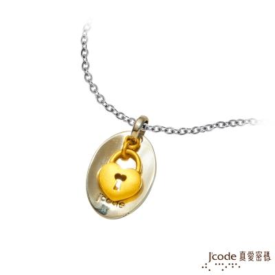 J code真愛密碼金飾 愛的小鎖黃金/純銀墜子 送項鍊