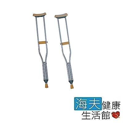 耀宏醫療用柺杖(未滅菌) 海夫 YH128 腋下拐杖(鋁製)