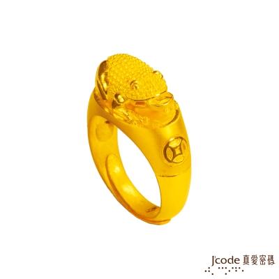 J code真愛密碼金飾 咬錢蟾蜍黃金戒指