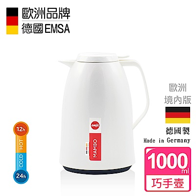 德國EMSA 頂級真空保溫壺 巧手壺MAMBO (保固5年) 1.0L 曼波白