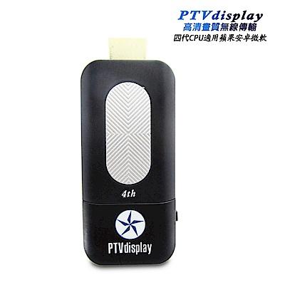 四代PTVdisplay-27K 高清款無線影音鏡像器(送3大好禮)