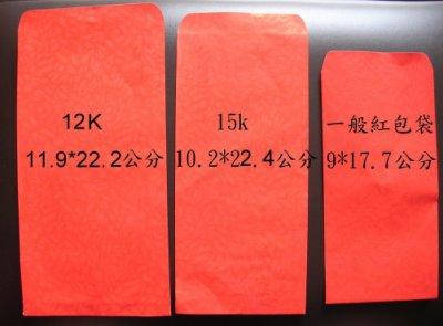 【亞誠】500個 15K  紅包袋 鳳尾紋 香水紅包袋 素面紅包袋~~~網路最低價~~