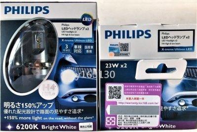 PHILIPS 飛利浦 X-treme Ultinon 超晶亮 LED H4 6200K 12953BWX2 台灣總代理公司貨