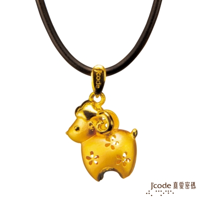 J code真愛密碼金飾 喜氣羊黃金墜子-大 送項鍊