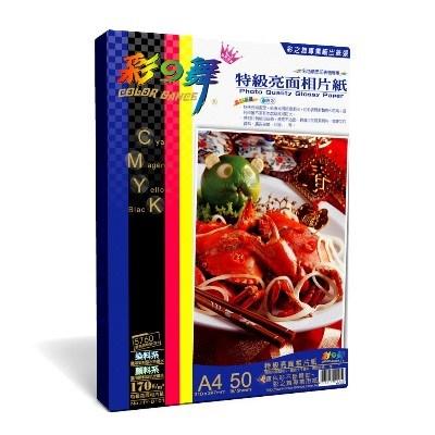 彩之舞 A4 防水 噴墨專用 亮面相片紙 HY-B101 500張