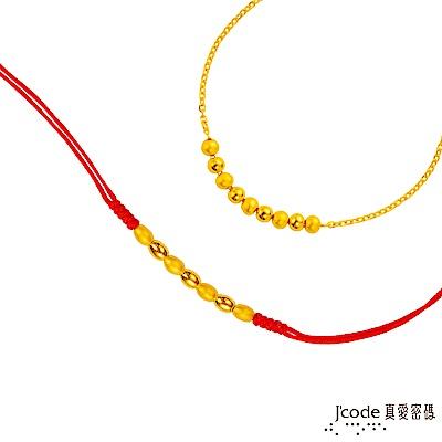 J code真愛密碼金飾 喜悅黃金手鍊+泡泡紅繩手鍊