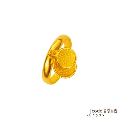 J code真愛密碼金飾 溫柔月光黃金戒指