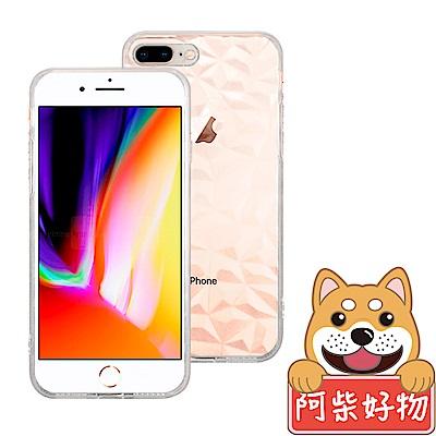 阿柴好物 Apple iPhone 7/8 Plus 3D造型TPU軟殼