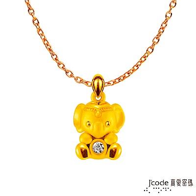 J code真愛密碼金飾 包賺象黃金墜子-立體硬金款 送項鍊