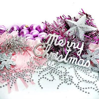 摩達客 聖誕裝飾配件包組合-銀紫色系 (4~5呎樹適用)(不含聖誕樹)(不含燈)