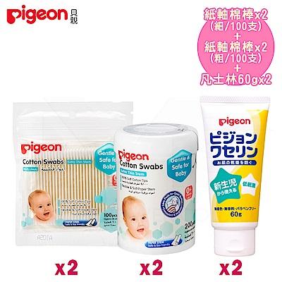 【任選】日本《Pigeon 貝親》外出紙軸棉棒+棉棒(粗)+凡士林【各2入】