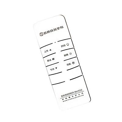 台熱牌萬里晴 電動遙控升降曬衣機專用遙控器-TCM-240SS專用