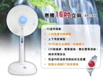 A-Q小家電 惠騰16吋立扇 電扇 電風扇 涼扇 風扇台灣製造 微笑標章 FR-1616