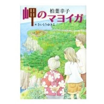 岬のマヨイガ/柏葉幸子