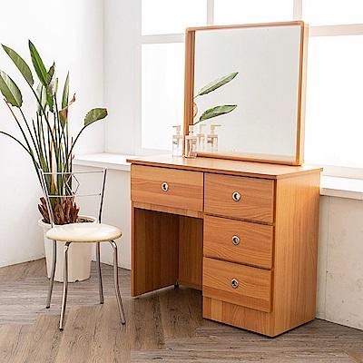 時尚屋 納特3尺鏡台 含椅子WG28-2711+WG28-A五色可選