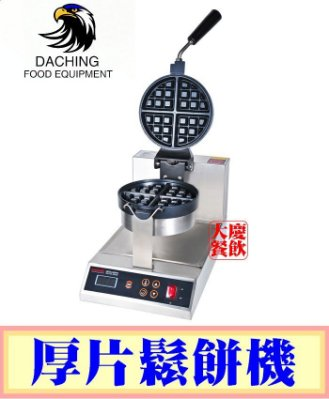 大慶餐飲設備 WISE鬆餅機(電壓110V) 厚片鬆餅機 粗格子厚片鬆餅機 厚餅單圓鬆餅機