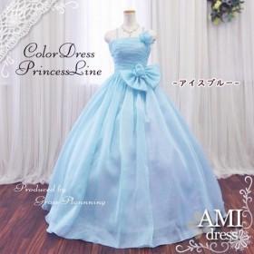 カラードレス アイスブルー 5号7号9号11号13号 リボン プリンセスラインドレス 花嫁 結婚式 二次会 1264