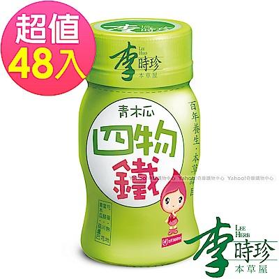 李時珍 青木瓜四物鐵(50ml/瓶)x48入