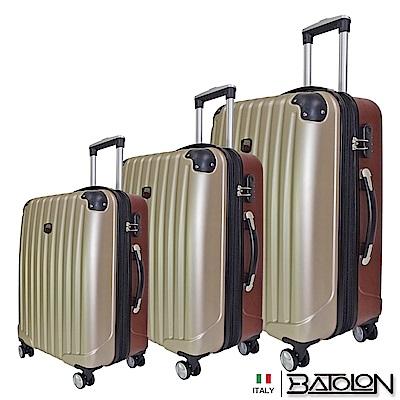BATOLON寶龍 20+24+28吋 典雅雙色TSA鎖加大ABS硬殼箱/行李箱 (5色任選)