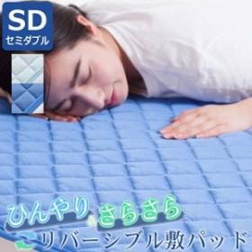 【送料無料】 冷感リバーシブル敷きパッド/セミダブル/インテリア 寝具 敷きパッド パッドシ