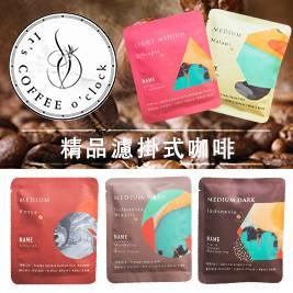 【啡天然】自有莊園 精品濾掛咖啡(10包/組)