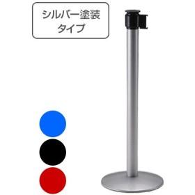 パーティションスタンド ロールアップ式 ベルト シルバー塗装 ( ガイドポール ロールアップ 多方向連結 連結 ガイド スタンド )
