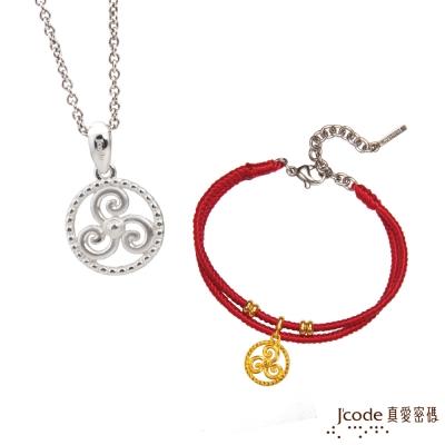 J code真愛密碼金飾 水瓶座守護-三環渦漩黃金紅繩手鍊+純銀墜子 送項鍊