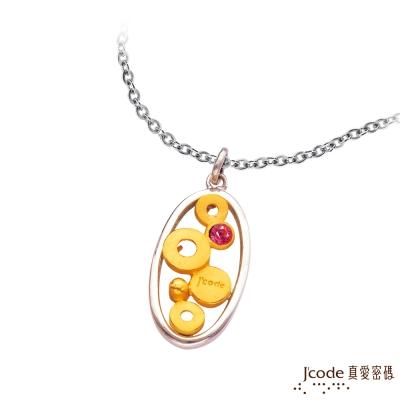 J code真愛密碼金飾 情愫黃金/純銀女墜子 送白鋼項鍊