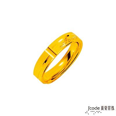 J code真愛密碼金飾 愛到永恆黃金女戒指
