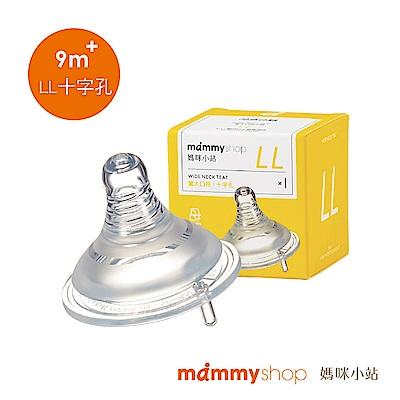 【媽咪小站】母感體驗2.0-防脹氣奶嘴-寬口LL大十字孔(1入裝)