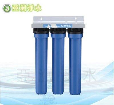 【亞洲淨水】20吋營業用三道式淨水器/濾水器(北)