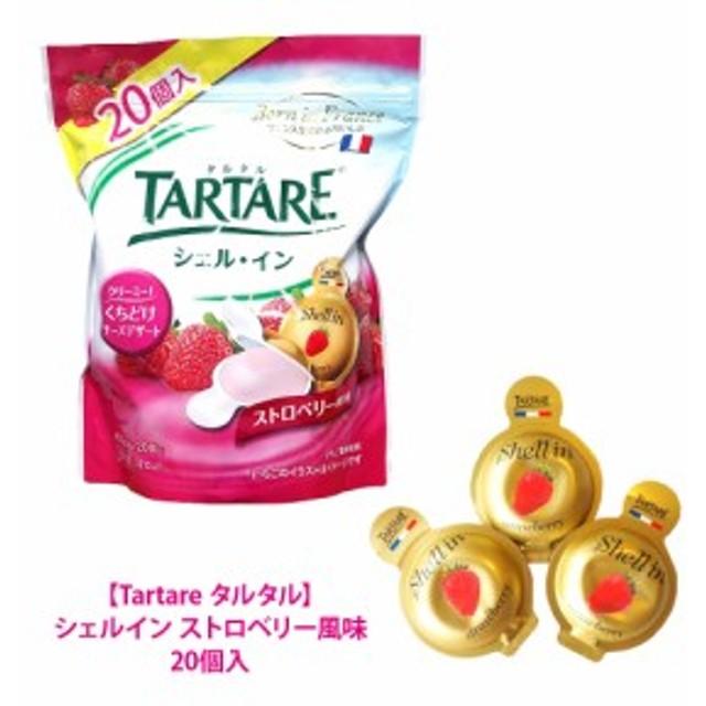 【costco コストコ】【Tartare タルタル】 シェルイン ストロベリー風味 20個入 チーズ ケーキ ヨーグルト いちご