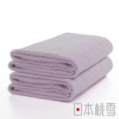 日本桃雪精梳棉飯店浴巾超值兩件組(粉紫)