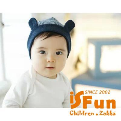 iSFun 條紋耳朵 保暖彈性兒童棉帽 藍