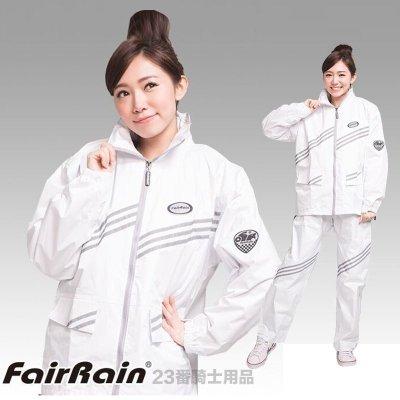 雨衣+雨褲 二件式 飛銳 FairRain 新幹線 2代 白 兩件式雨衣|23番 內裡透氣網 夜間反光 戶外活動