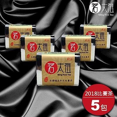 茗太祖 台灣極品 冬片比賽冠軍茶 真空琉金包茶葉 5入組(50gx5)