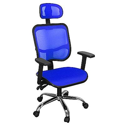 邏爵 LOGIS 炫星雙層網坐墊全網椅 辦公椅 電腦椅 C868 6色