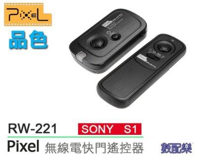 數配樂 Pixel 品色 RW-221 無線快門遙控器 公司貨 SONY S1 a35 a55 a57 a65 a77