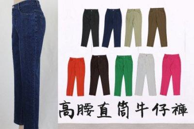 白色牛仔褲 長褲 中腰  OL 直筒褲 彈性好穿 中大尺碼 台灣製 690特價390