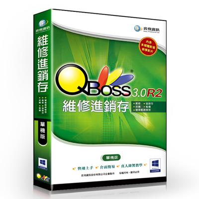 QBoss 維修進銷存系統 3.0 R2 - 單機版